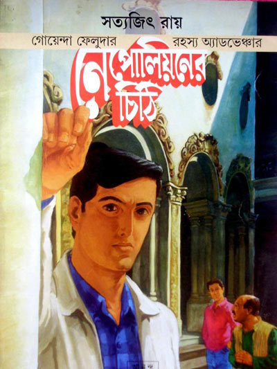 Feluda Story In Bengali Pdf