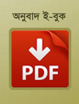 অনুবাদ ই-বুক