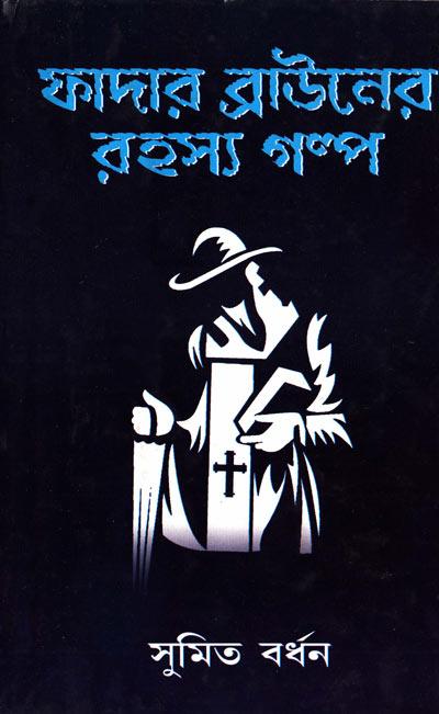 Suspense stories kuhak rahasya new golpo mystery bengali detective.