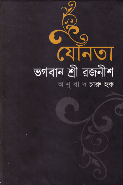 Novel pdf bangla romantic