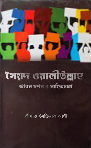 Charitre Ramayan Mahabharat Vol-1 (10 29MB) By Bangla Rare