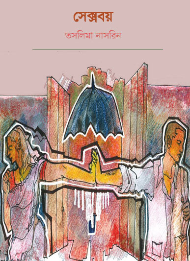Lajja (13. 91mb) by taslima nasrin ✅ free download.