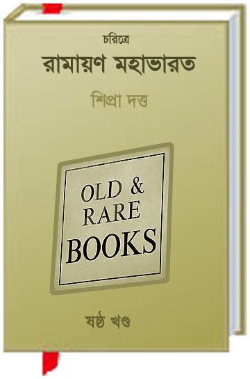 Charitre Ramayan Mahabharat Vol-6 (6 6MB) By Bangla Rare