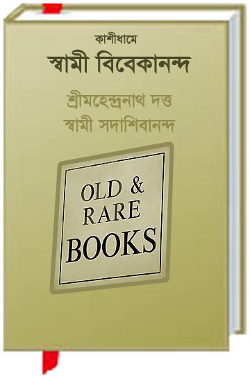 Bangla Story Books Pdf