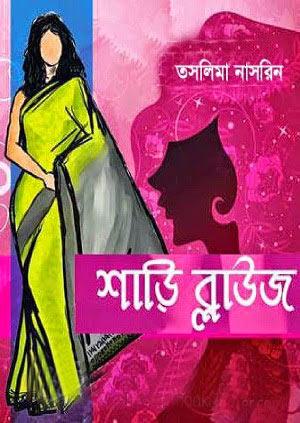 Lajja by taslima nasrin pdf bangla book download.