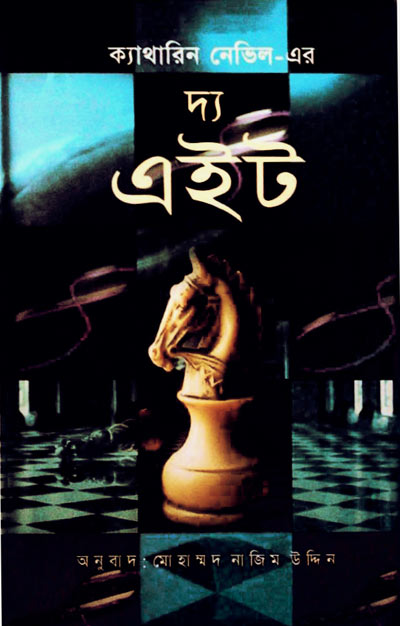 Harry Potter And The Prisoner Of Azkaban Bangla Pdf