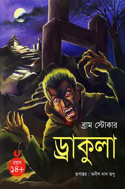 Bengali Book Pdf File