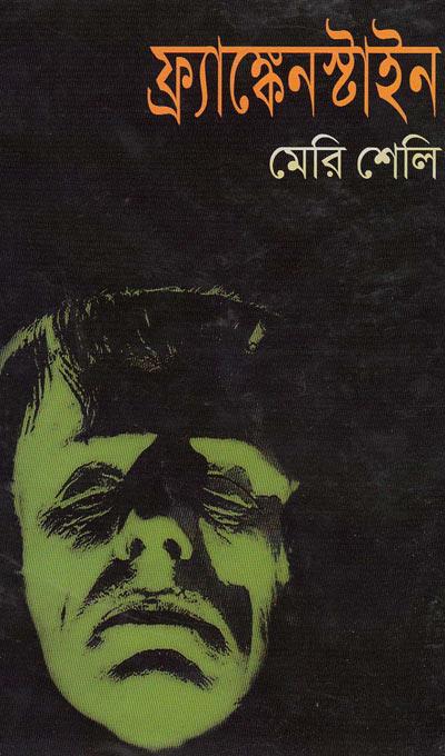 Bangla Text Book Pdf