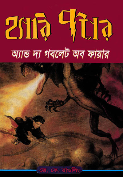 Harry Potter And The Philosophers Stone Bangla Pdf