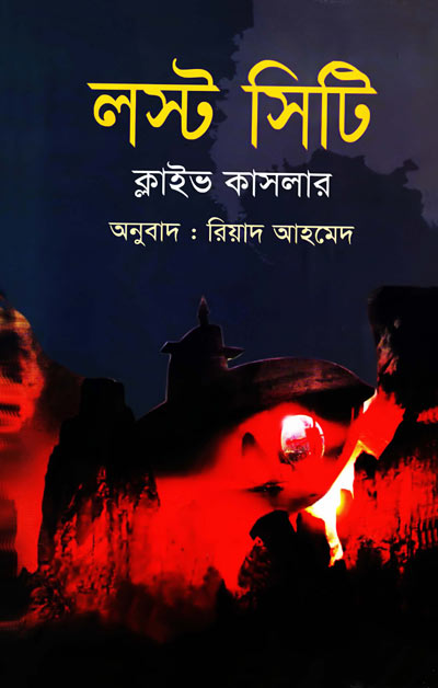 Inferno Bangla Onubad Pdf