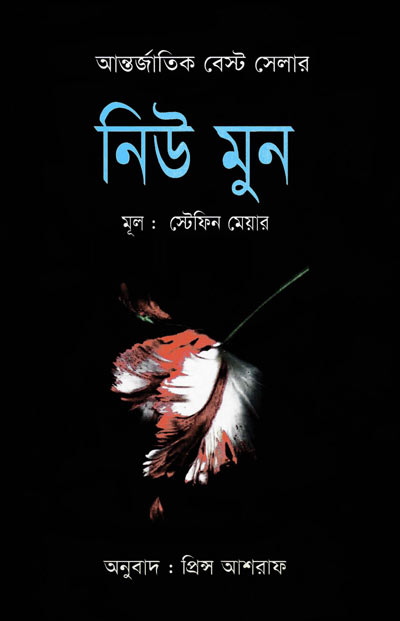 Pdf book online bangla