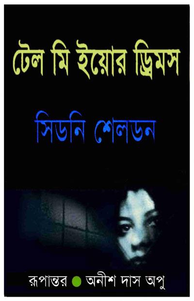 In pdf macbeth bangla