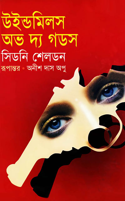 Harry Potter And The Goblet Of Fire Bangla Book