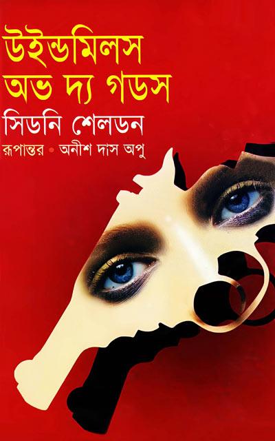 Bangla greek pdf mythology