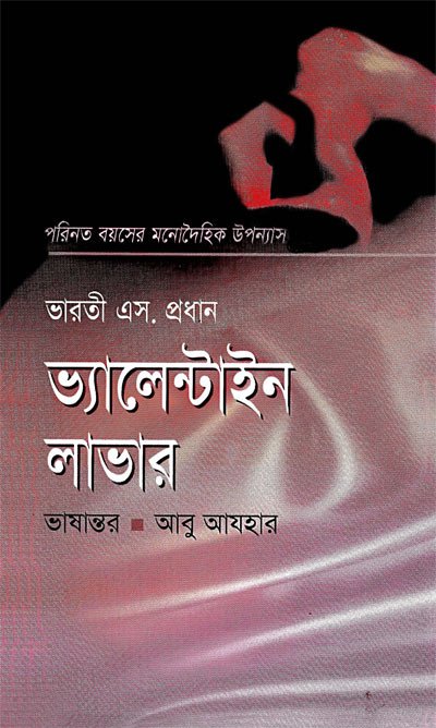 harry potter and the cursed child bangla pdf free download