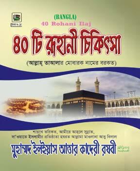 Islamic History Book Pdf