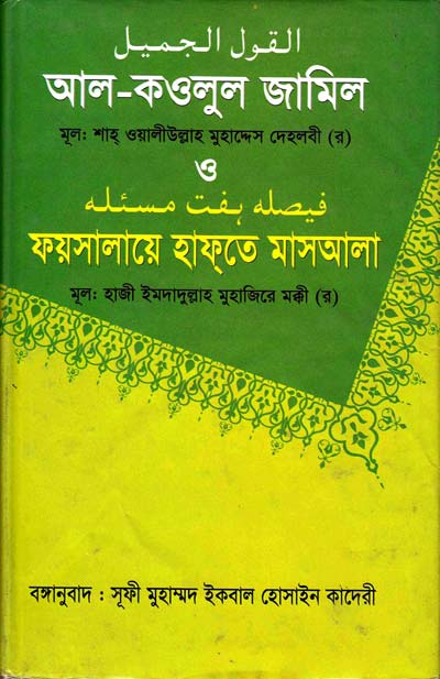 Islamic History Bangla Book