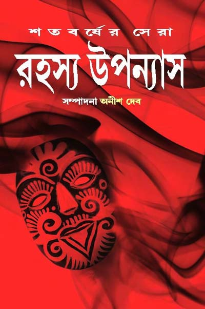 Panchti rahasya upanyas: majumdar, samaresh: free download.