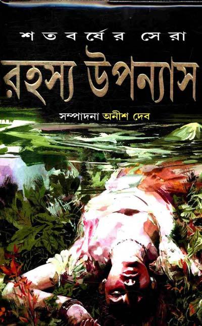 Bishwer shreshtha rahasya golpo edited by adris bardhan free.