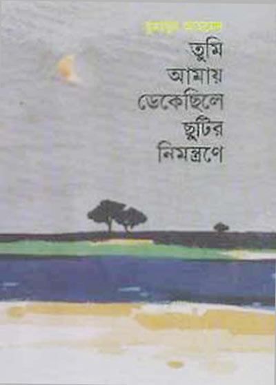 Humayun Ahmed Book Pdf File
