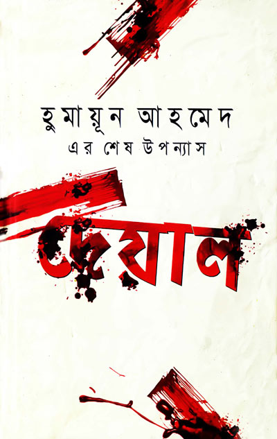 Humayun Ahmed Story Book Pdf