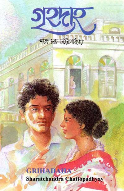 sarat chandra chattopadhyay movies