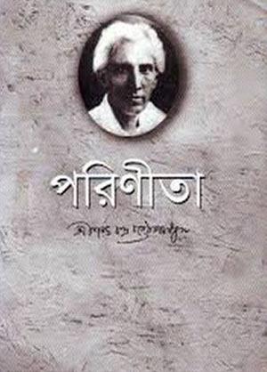 Chattopadhyay sarat book chandra pdf