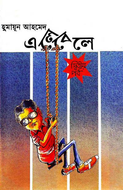 Opekkha By Humayun Ahmed Pdf