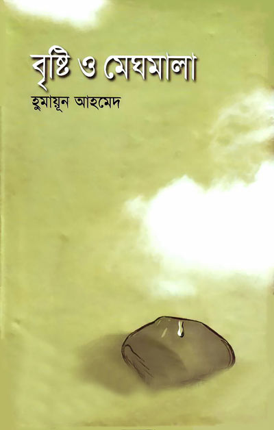 Deyal Bangla Pdf