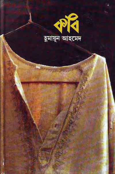 Misir Ali Somogro By Humayun Ahmed Pdf