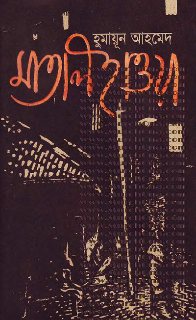 free bangla book deyal by humayun ahmed