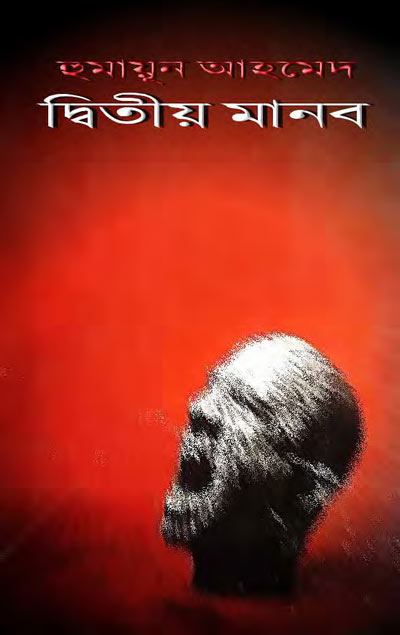 Himu by humayun ahmed (himu series) pdf download. Book language.