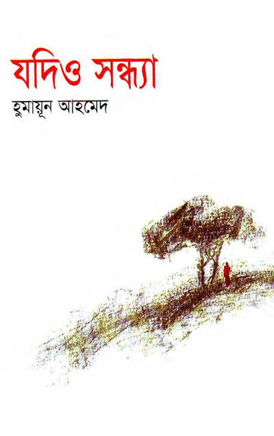 Kohen Kobi Kalidas By Humayun Ahmed Pdf