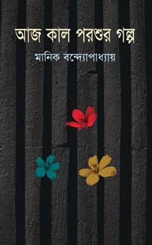 Padma Nadir Majhi Download