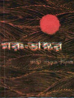 Nazrul Rochonaboli -12 (90 42MB) By Kazi Nazrul Islam