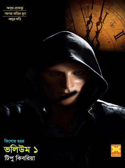 Horror bangla site free download story ebook
