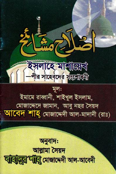 Noorani Qaida Bangla Pdf