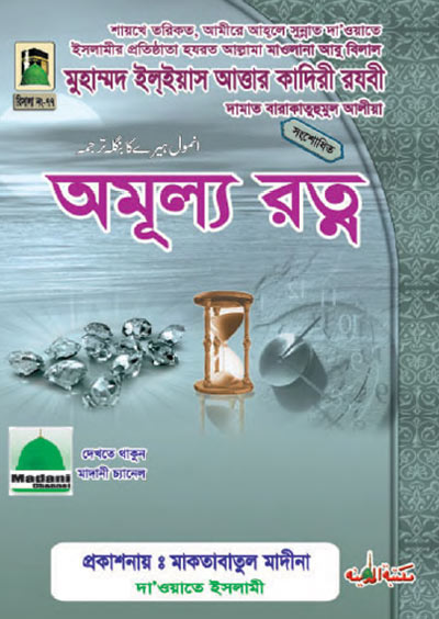 Islamic Book Bangla