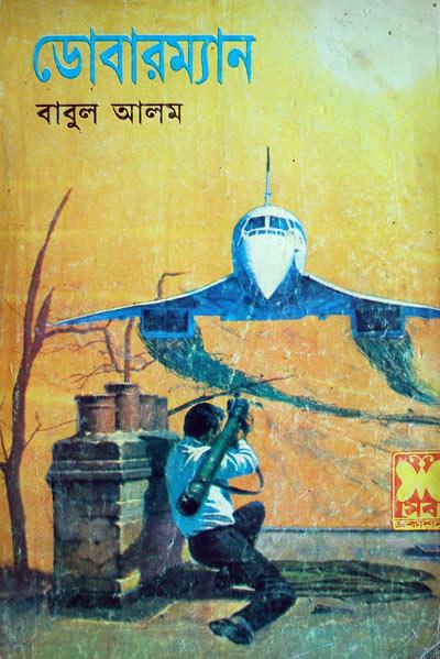 Kishor Ramayan - Kanailal Ray (9 45MB) By Sheba Mix ✅ Free