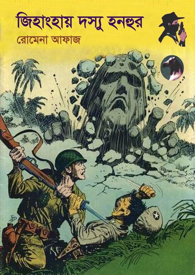 Rani Comics Pdf