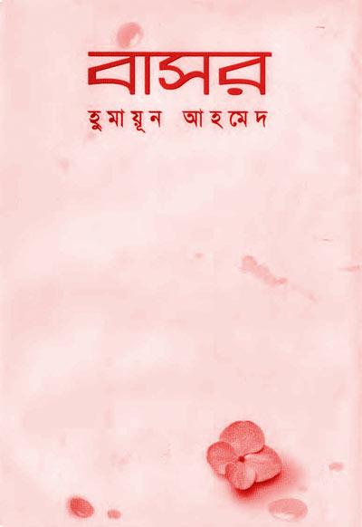 Basor By Humayun Ahmed Pdf