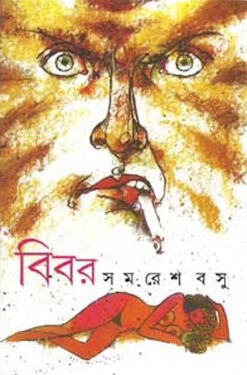 Pdf books buddhadeb basu