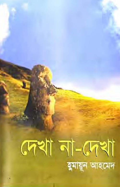 Kothao Keu Nei Book By Humayun Ahmed