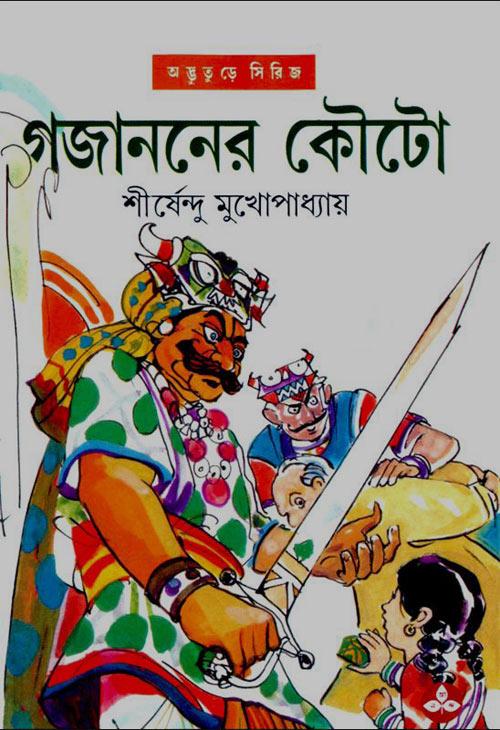Shirshendur Shera 101 (23 75MB) By Shirshendu Mukhopadhyay