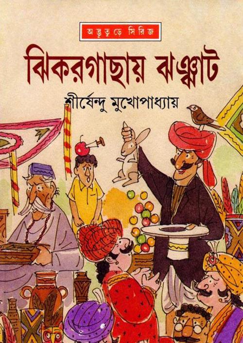 8 Ti Upanyas (16MB) By Shirshendu Mukhopadhyay ✅ Free Download