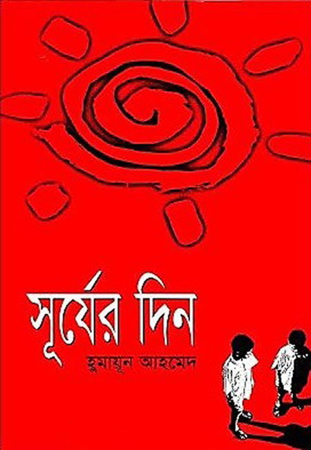 Bangla Book Download >> Bangla PDF Books
